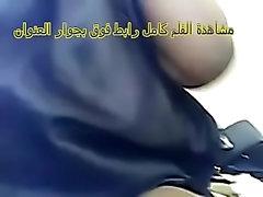 منقبة اردينة ممحونة تعرض صدرها وكسها لعشقها جمسها ملين تلعب فى كسها تقولة اووف  http: